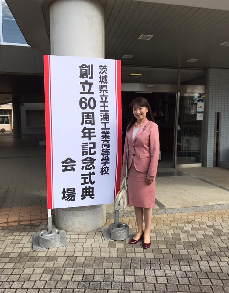 土浦工業高校60周年記念式典page-visual 土浦工業高校60周年記念式典ビジュアル