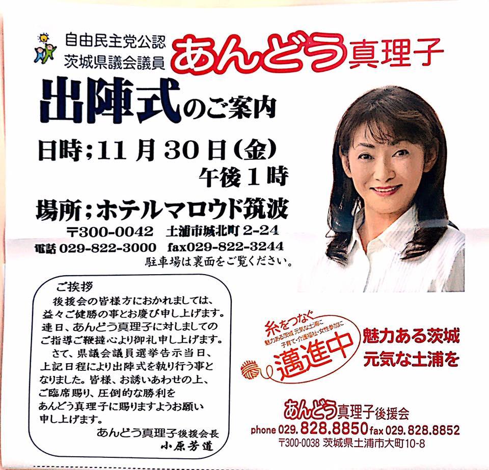 茨城県議会議員選挙page-visual 茨城県議会議員選挙ビジュアル