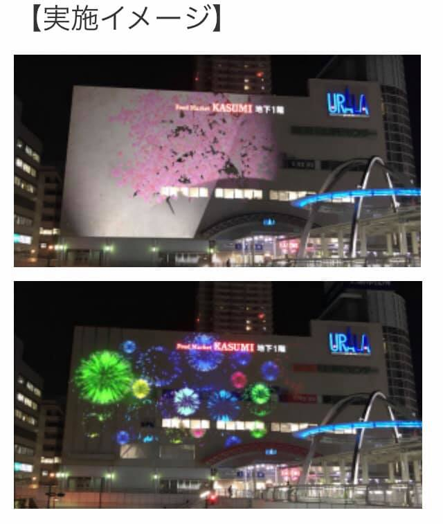 土浦市役所でプロジェクションマッピングpage-visual 土浦市役所でプロジェクションマッピングビジュアル