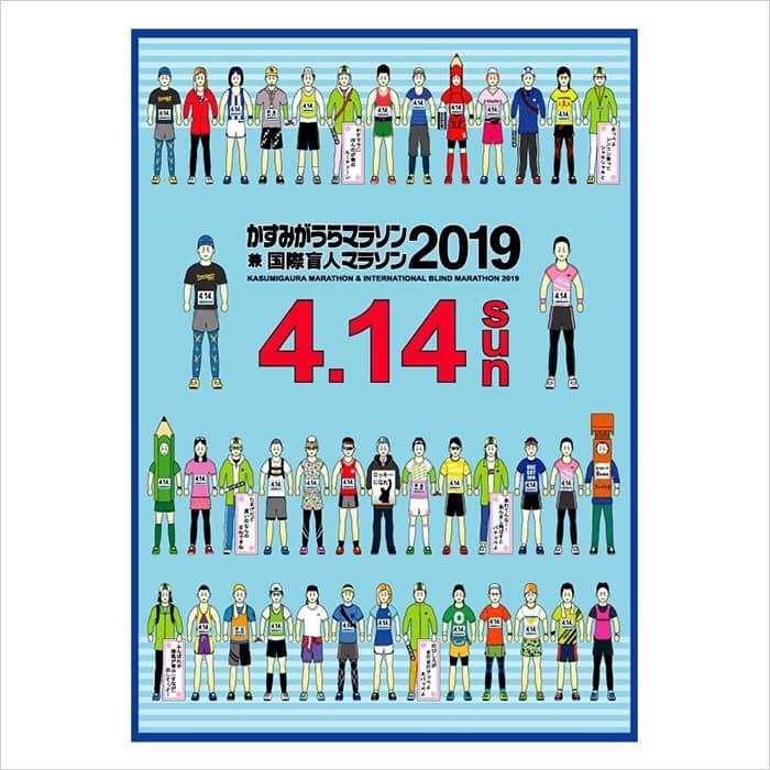 かすみがうらマラソン2019page-visual かすみがうらマラソン2019ビジュアル
