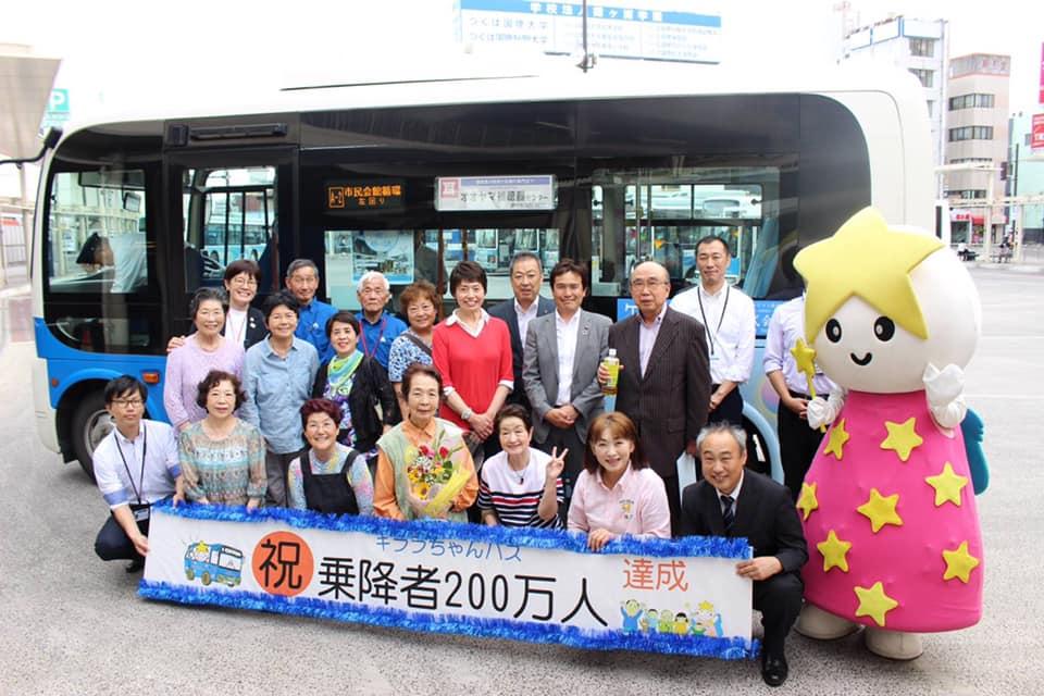 キララちゃんバス乗降者200万人記念!page-visual キララちゃんバス乗降者200万人記念!ビジュアル