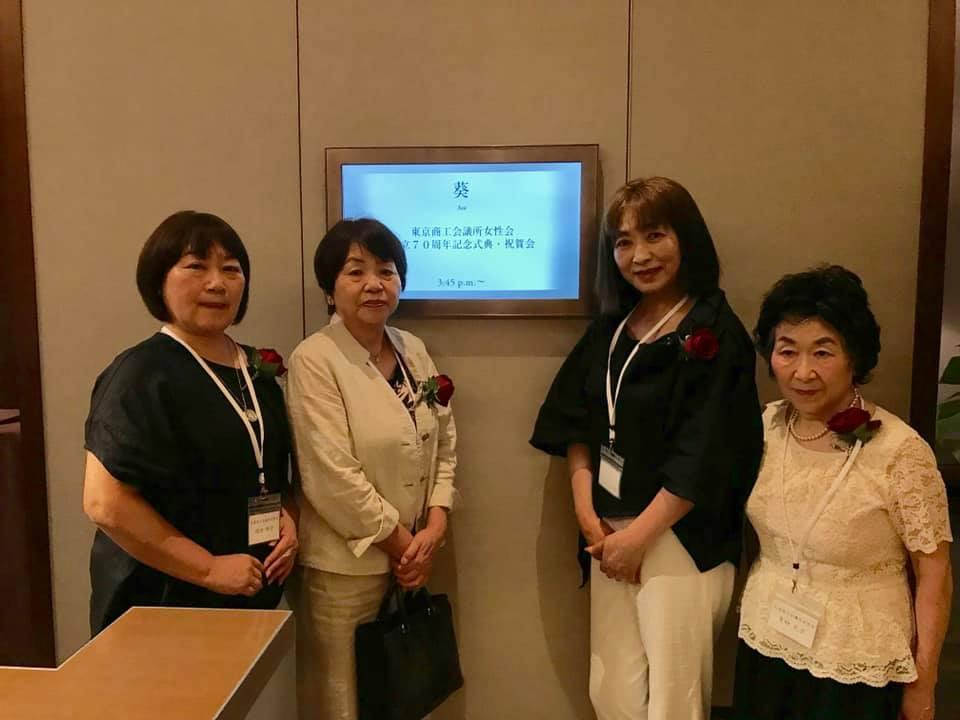 東京商工会議所女性会創立70周年記念式典page-visual 東京商工会議所女性会創立70周年記念式典ビジュアル