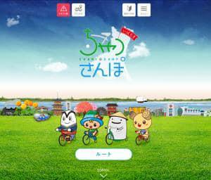 サイクリングポータルサイト「ちゃりさんぽ」page-visual サイクリングポータルサイト「ちゃりさんぽ」ビジュアル