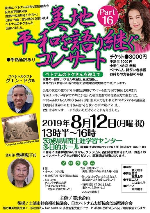 高校の先輩「美地さん」のコンサートpage-visual 高校の先輩「美地さん」のコンサートビジュアル