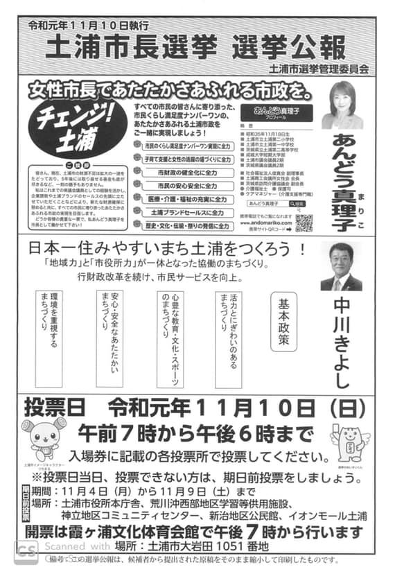 土浦市長選挙 選挙広報page-visual 土浦市長選挙 選挙広報ビジュアル