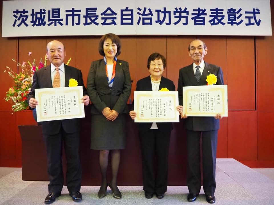 茨城県市長会主催の民間自治功労者表彰式が開催されました。page-visual 茨城県市長会主催の民間自治功労者表彰式が開催されました。ビジュアル