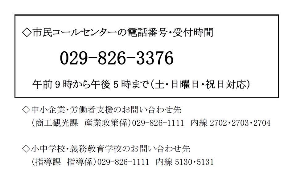市民コールセンター(新型コロナ対策)開設page-visual 市民コールセンター(新型コロナ対策)開設ビジュアル
