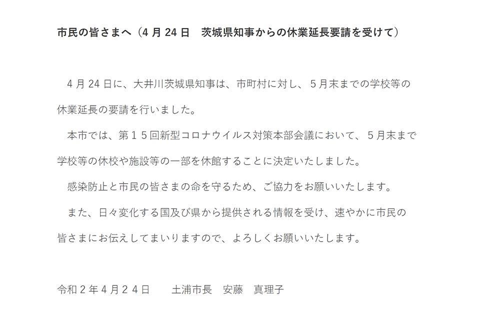 市民の皆様へ(茨城県知事からの休業延長要請を受けて)page-visual 市民の皆様へ(茨城県知事からの休業延長要請を受けて)ビジュアル