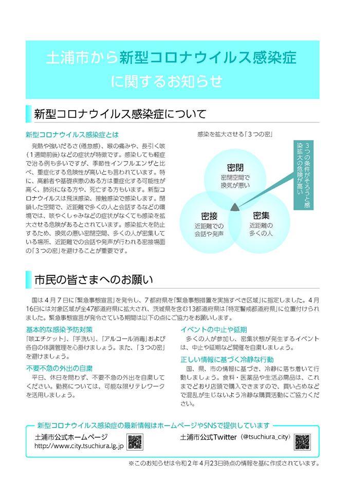 新型コロナウイルス感染症に関するお知らせpage-visual 新型コロナウイルス感染症に関するお知らせビジュアル