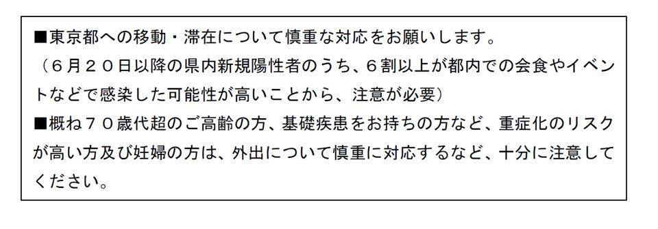 茨城県版コロナNextのステージ見直し受けてのメッセージpage-visual 茨城県版コロナNextのステージ見直し受けてのメッセージビジュアル