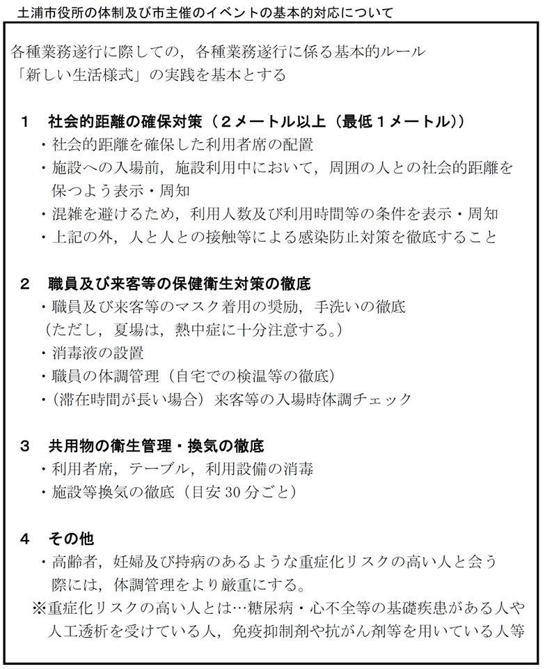 茨城版コロナNextのステージ見直(2→3)を受けてのメッセージpage-visual 茨城版コロナNextのステージ見直(2→3)を受けてのメッセージビジュアル