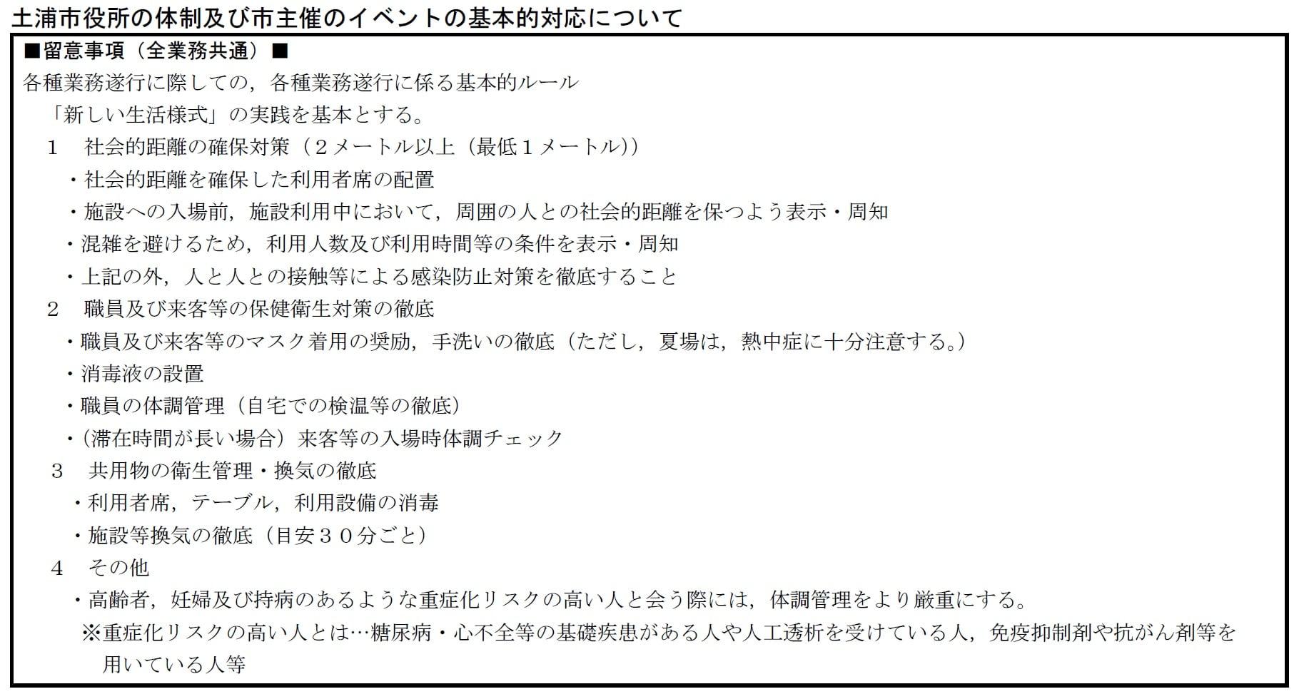茨城版コロナNext Ver.2のステージ3→2へ緩和page-visual 茨城版コロナNext Ver.2のステージ3→2へ緩和ビジュアル