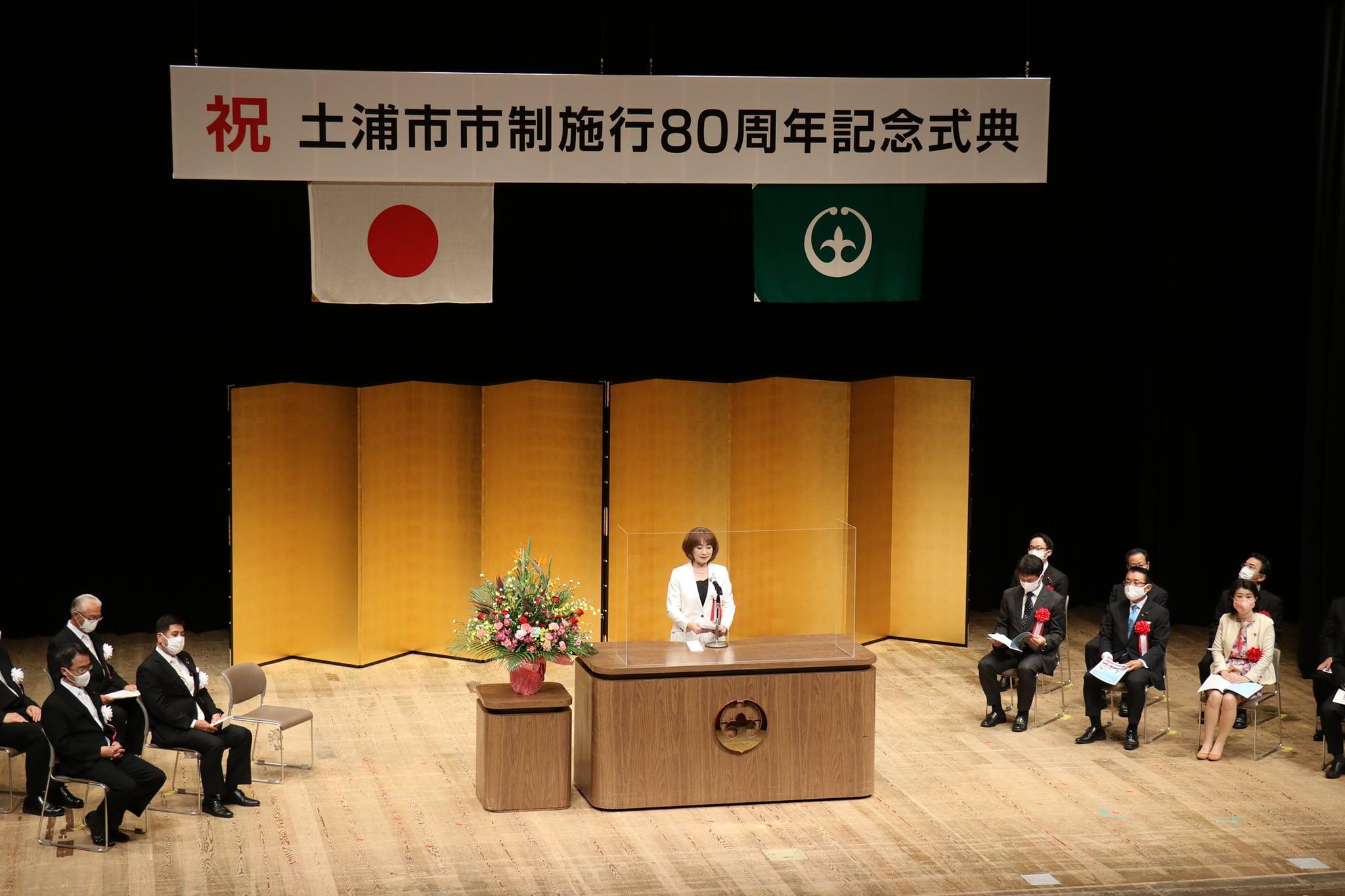土浦市が80周年を迎え、本日記念式典を挙行いたしましたpage-visual 土浦市が80周年を迎え、本日記念式典を挙行いたしましたビジュアル