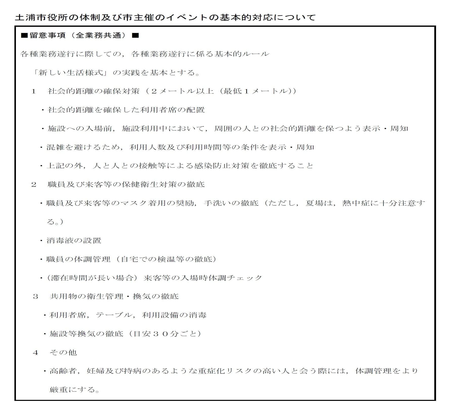 茨城版コロナNext Ver.2のステージ2→3へ強化page-visual 茨城版コロナNext Ver.2のステージ2→3へ強化ビジュアル