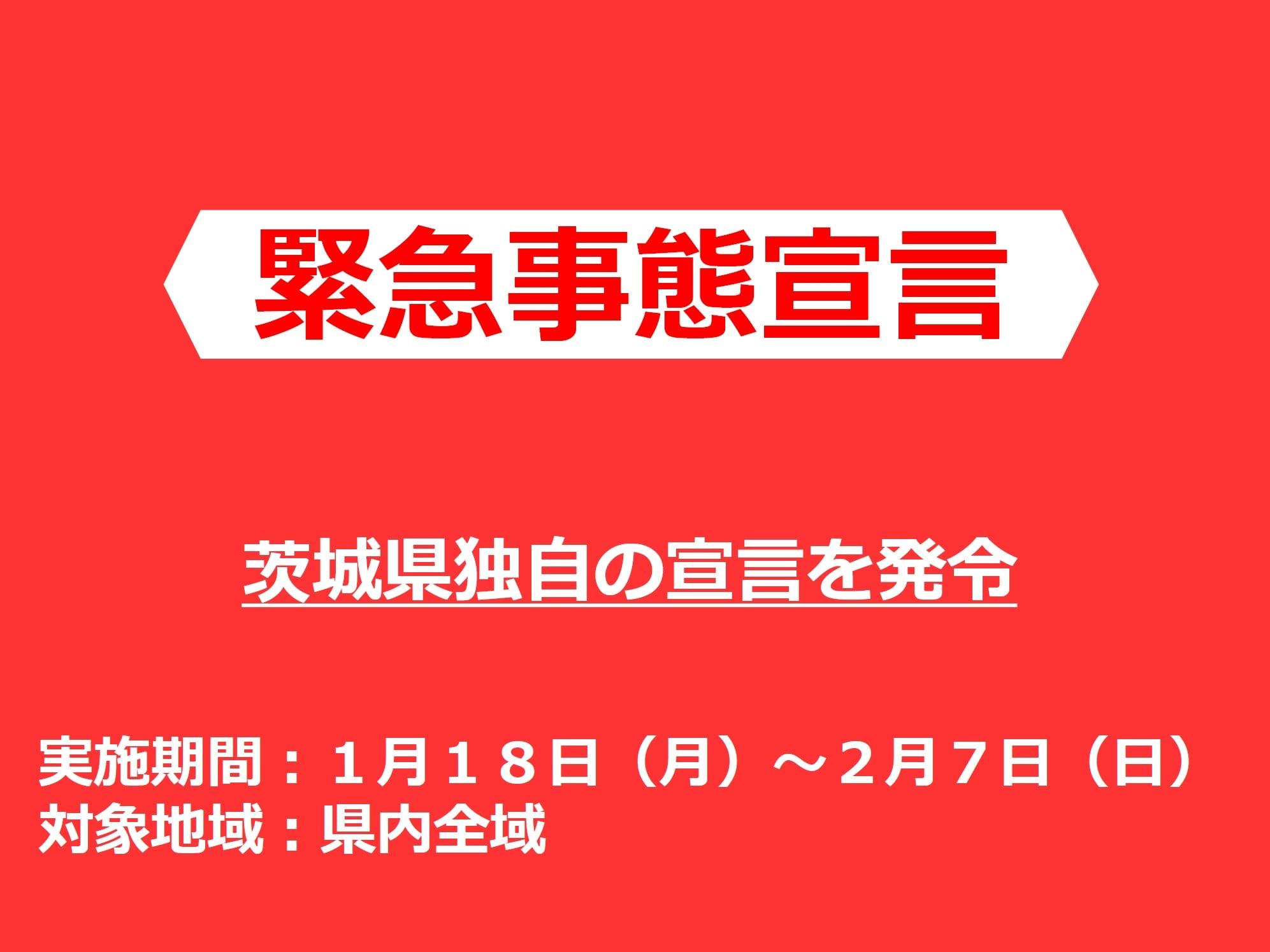 茨城県独自の緊急事態宣言が発令されましたpage-visual 茨城県独自の緊急事態宣言が発令されましたビジュアル