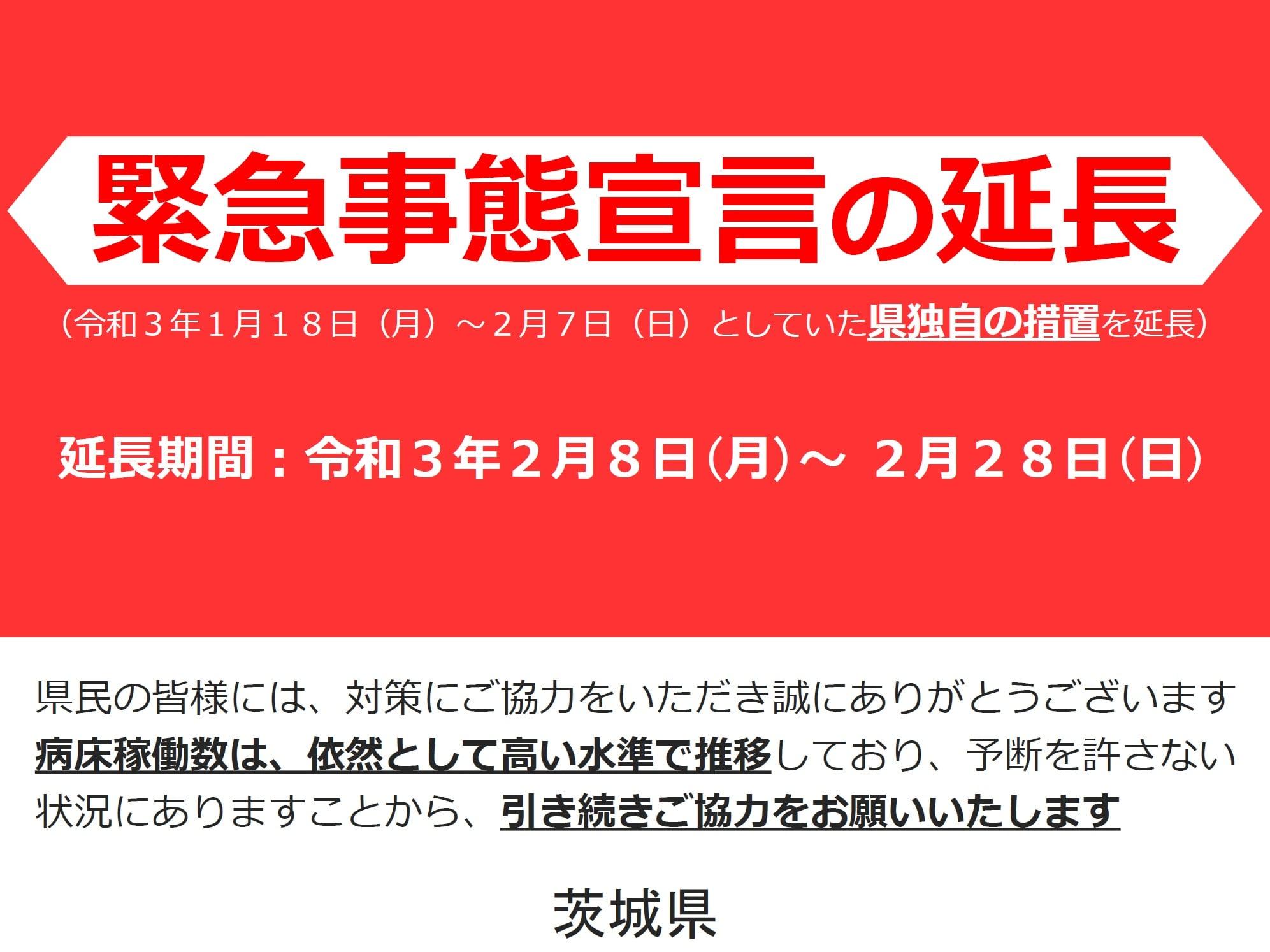茨城県独自の緊急事態宣言が延長されましたpage-visual 茨城県独自の緊急事態宣言が延長されましたビジュアル
