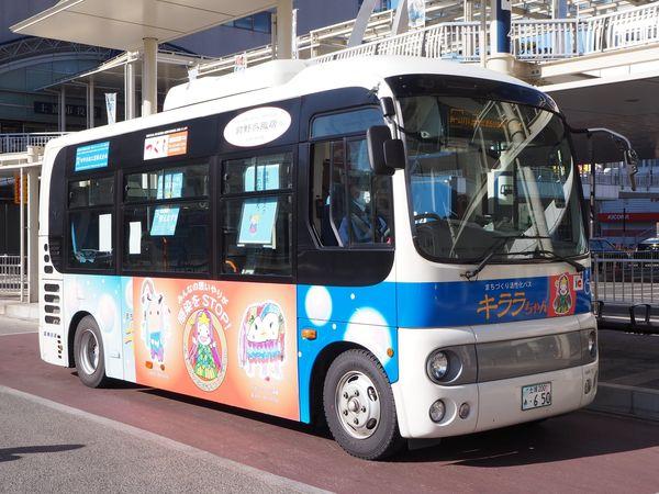 アマビエのイラストの「キララちゃんバス」運行中!page-visual アマビエのイラストの「キララちゃんバス」運行中!ビジュアル