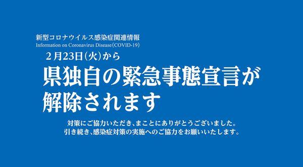 茨城県独自の緊急事態宣言が2月23日から解除されますpage-visual 茨城県独自の緊急事態宣言が2月23日から解除されますビジュアル