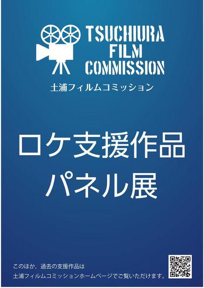 土浦市内で撮影されたロケ作品のパネル展を開催しています!page-visual 土浦市内で撮影されたロケ作品のパネル展を開催しています!ビジュアル