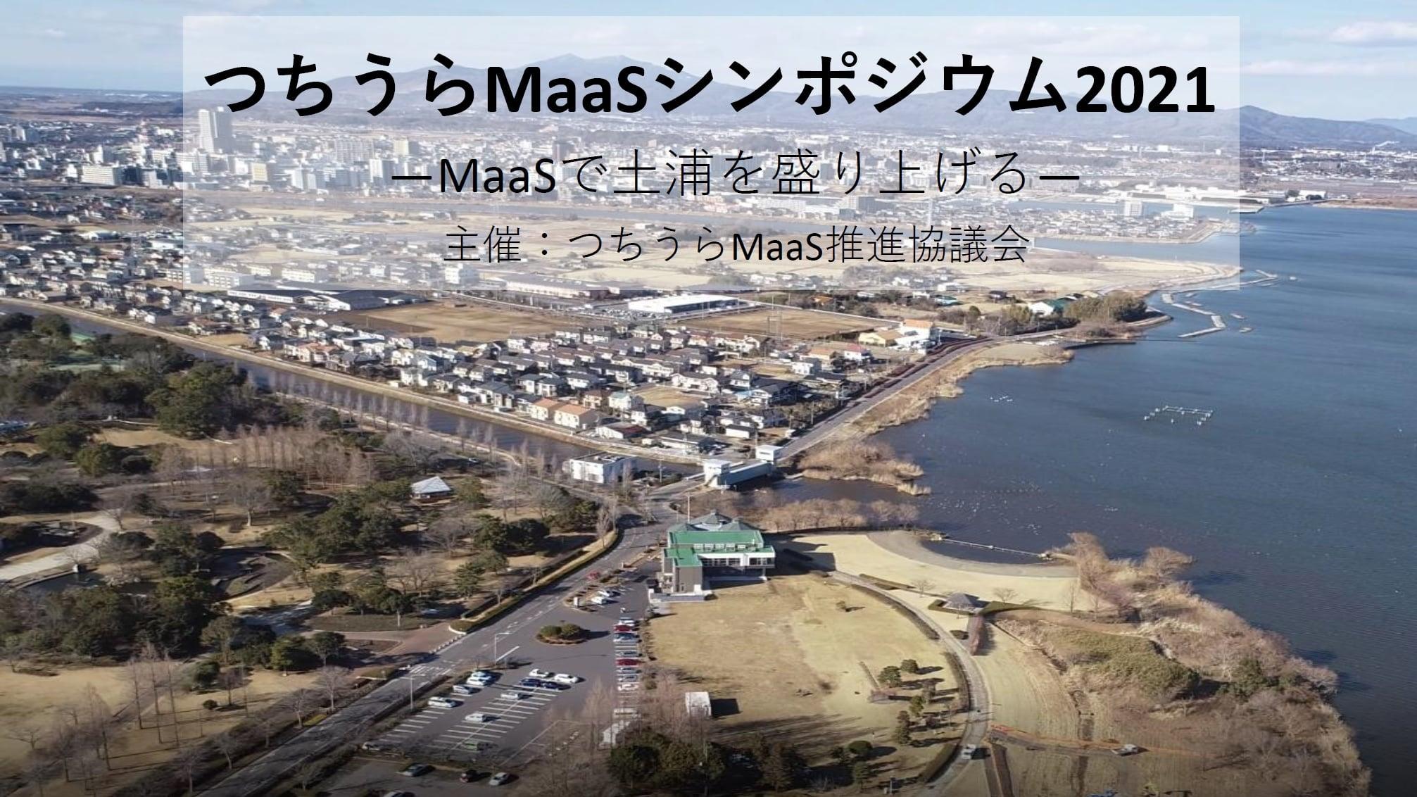つちうらMaaSシンポジウムが開催されましたpage-visual つちうらMaaSシンポジウムが開催されましたビジュアル