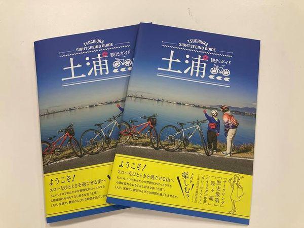 土浦の観光ガイドブックがリニューアルしました!page-visual 土浦の観光ガイドブックがリニューアルしました!ビジュアル