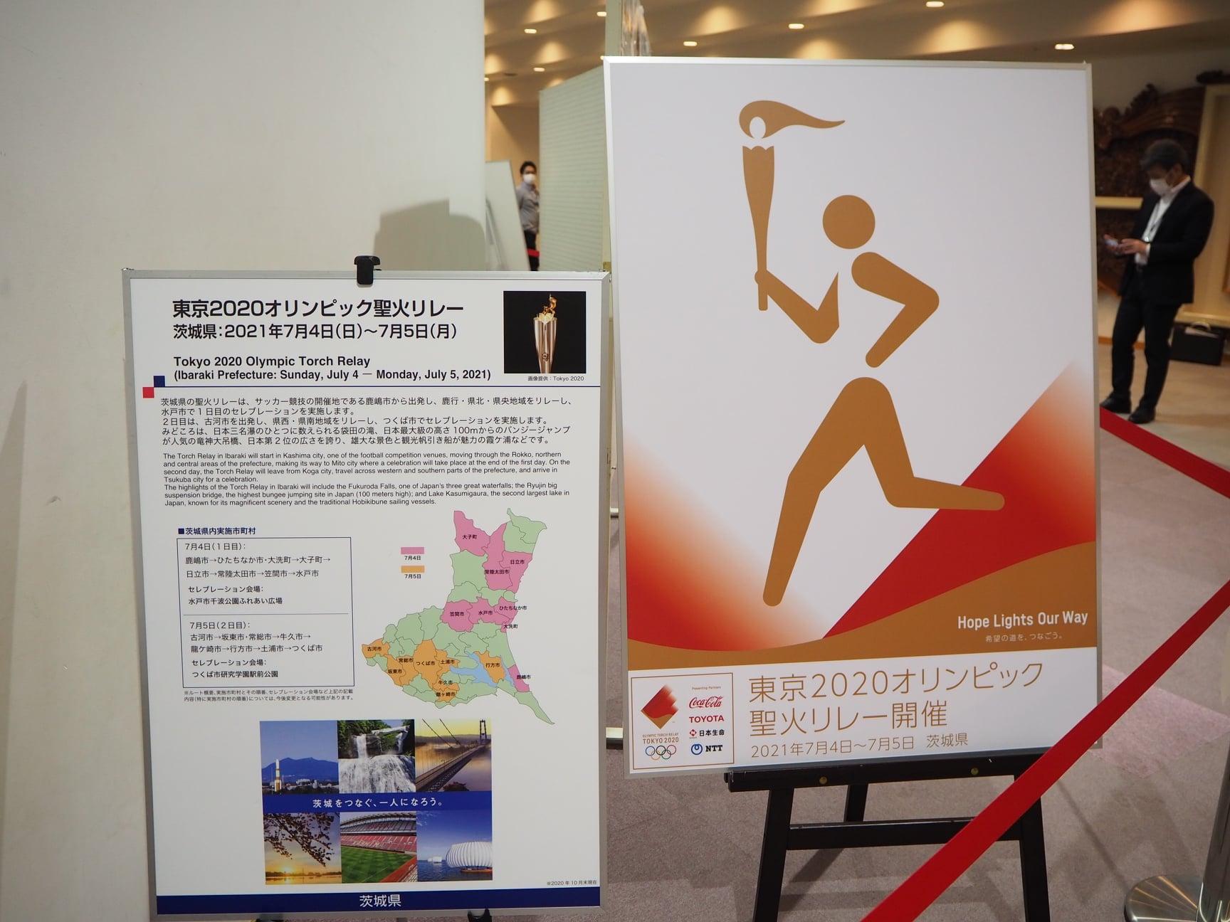 東京オリンピック・パラリンピック 聖火リレートーチを展示しています!page-visual 東京オリンピック・パラリンピック 聖火リレートーチを展示しています!ビジュアル