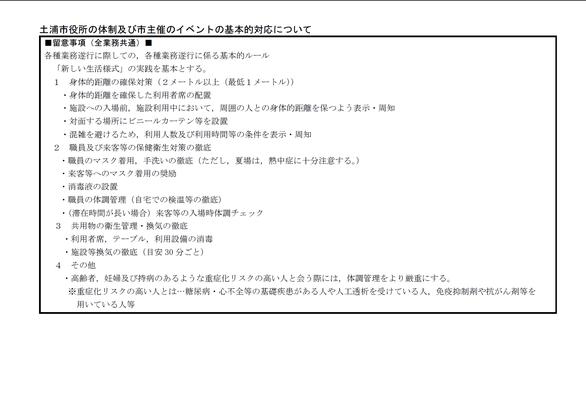 土浦市役所の体制及び市主催のイベントの基本的対応の改訂page-visual 土浦市役所の体制及び市主催のイベントの基本的対応の改訂ビジュアル