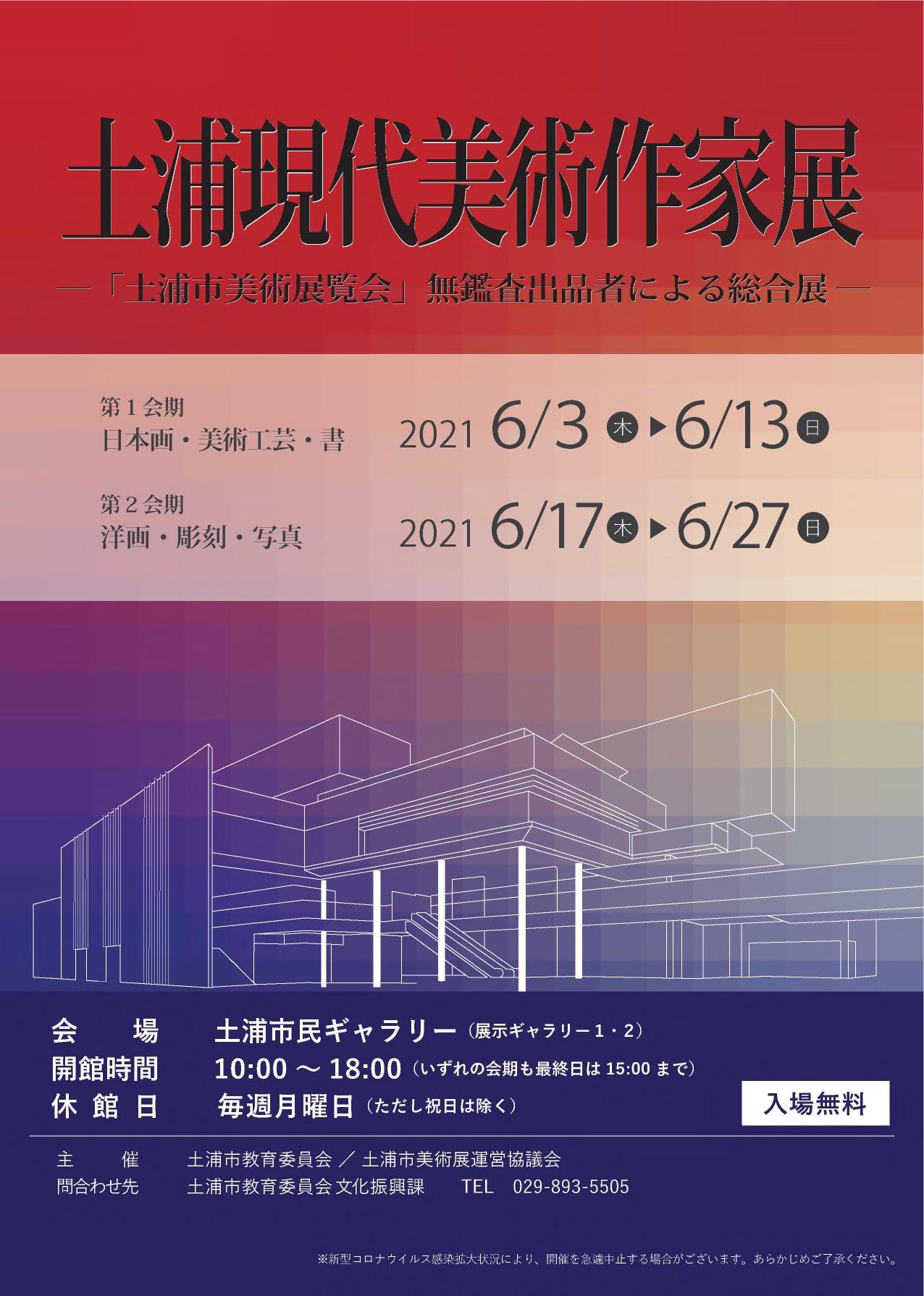 「土浦現代美術作家展」を開催中です!page-visual 「土浦現代美術作家展」を開催中です!ビジュアル