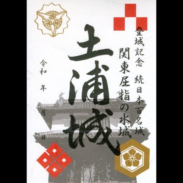 土浦城御城印の新デザインを販売中です!page-visual 土浦城御城印の新デザインを販売中です!ビジュアル