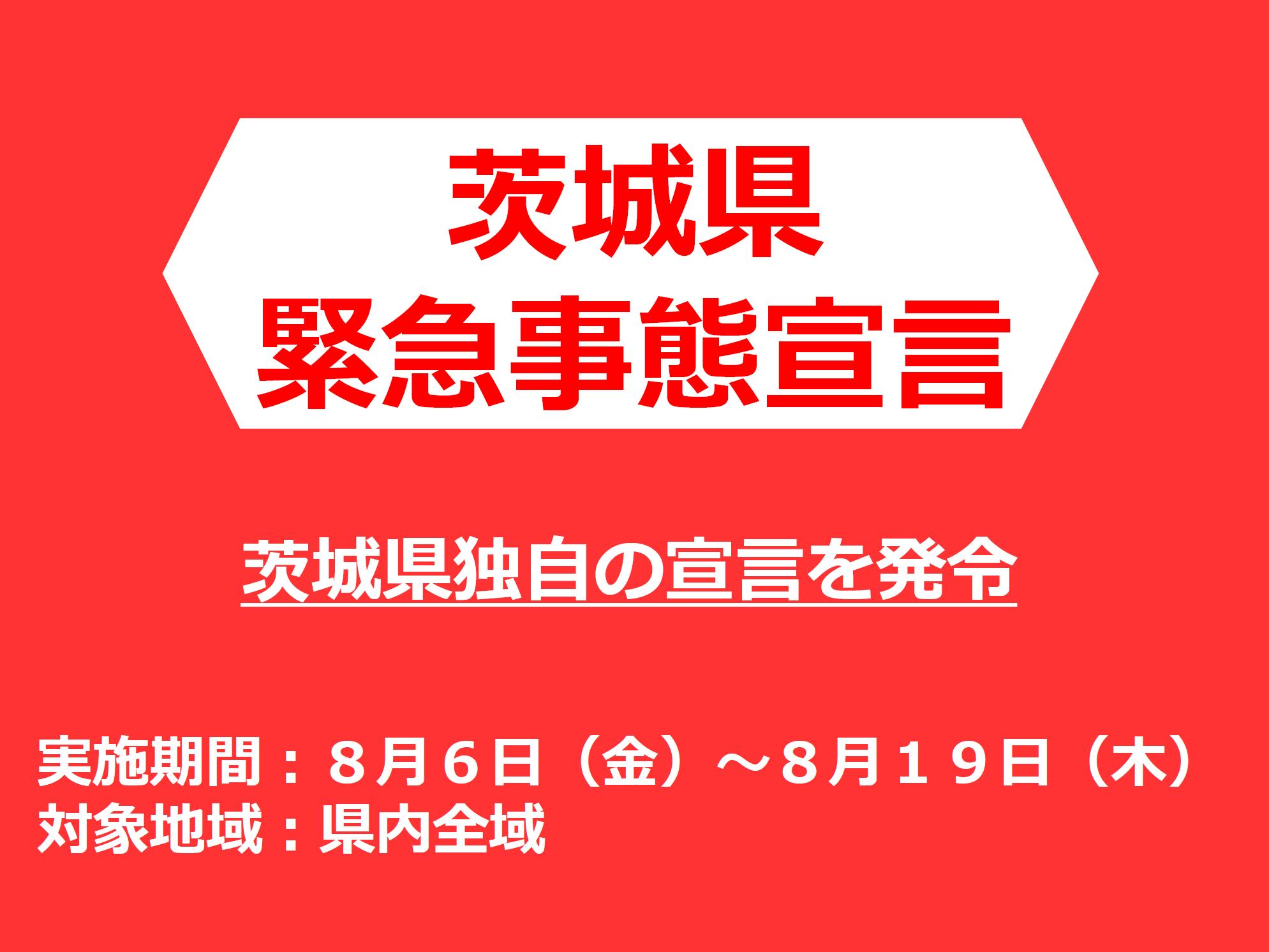8月6日(金)から茨城県独自の緊急事態宣言が発令されますpage-visual 8月6日(金)から茨城県独自の緊急事態宣言が発令されますビジュアル