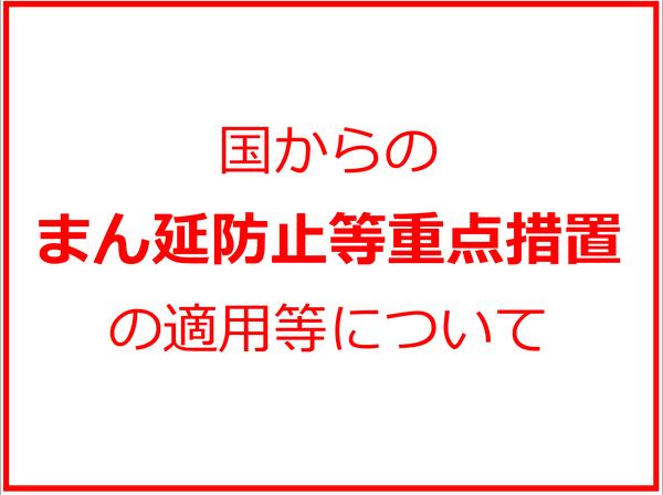 「まん延防止等重点措置を実施すべき区域」として指定page-visual 「まん延防止等重点措置を実施すべき区域」として指定ビジュアル