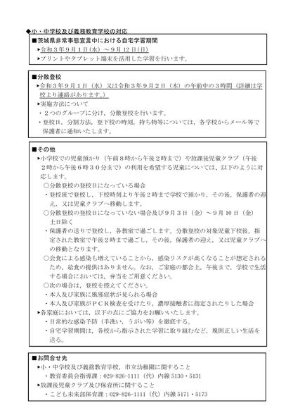 9月12日(日)までの対応についてpage-visual 9月12日(日)までの対応についてビジュアル