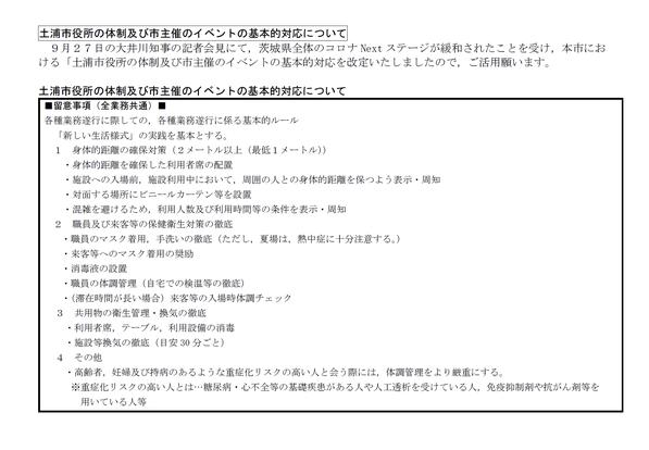 9月30日(木)をもって、緊急事態宣言が解除されますpage-visual 9月30日(木)をもって、緊急事態宣言が解除されますビジュアル