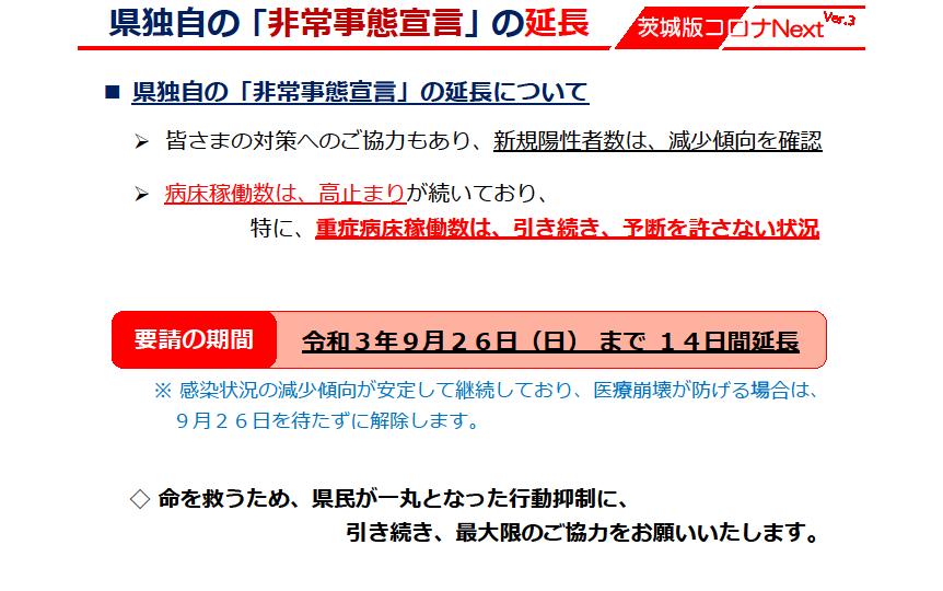 9月26日(日)までの対応についてpage-visual 9月26日(日)までの対応についてビジュアル