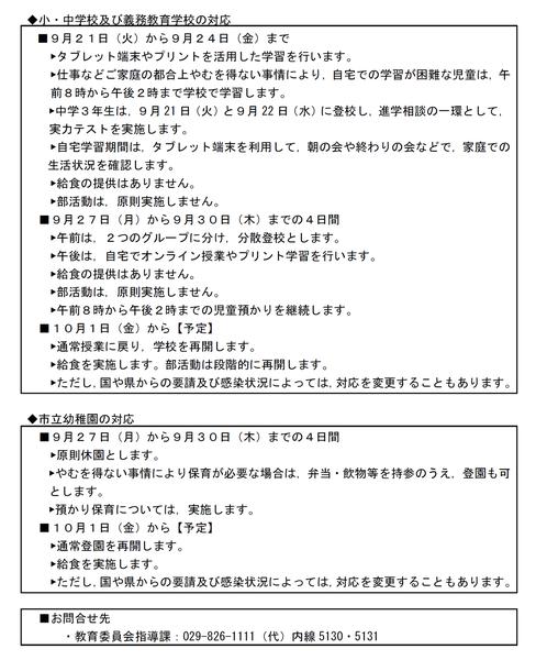 「茨城県非常事態宣言」の解除を受けての対応についてpage-visual 「茨城県非常事態宣言」の解除を受けての対応についてビジュアル